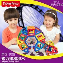 费雪磁力片百变提拉积木玩具套装儿童智慧?#30424;?#31215;木益智礼物
