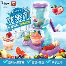 迪士尼冰雪奇缘儿童冰果机雪糕机家用蔬果机水果冰淇淋机冰雪玩具