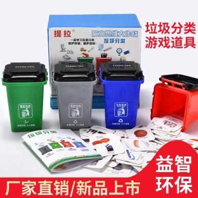 skyflag抖音同款垃圾分類玩具兒童垃圾桶益智類早教桌面游戲道具