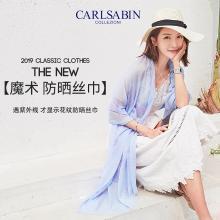卡斯宾2019新款初夏防嗮丝巾