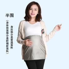 妃孕宝 新款四季防辐射服孕妇装防辐射肚兜内穿半围(身后部分是普通面料,身体前面部分是防辐射面料)