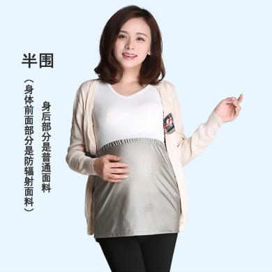 妃孕寶 新款四季防輻射服孕婦裝防輻射肚兜內穿半圍(身后部分是普通面料,身體前面部分是防輻射面料)
