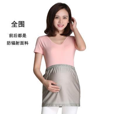 妃孕寶 新款四季防輻射服孕婦裝防輻射肚兜內穿全圍(身前身后都是防輻射面料)