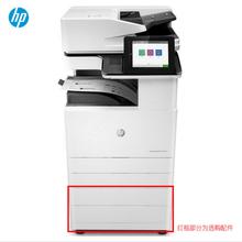 惠普HP-E72535dn(主机+自动双面输稿器+双面器+双纸盒+工作台)三年免费上门维修(1)