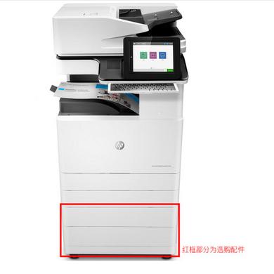 惠普HP-E77825z(主機+自動雙面輸稿器+雙面器+雙紙盒+工作臺)三年免費上門維修(1)