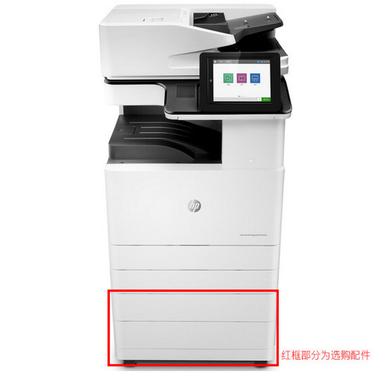 惠普HP-E77825dn(主機+自動雙面輸稿器+雙面器+雙紙盒+工作臺)三年免費上門維修(1)