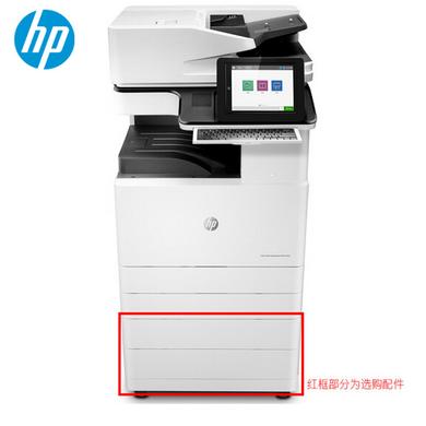 惠普HP-E77830z(主機+自動雙面輸稿器+雙面器+雙紙盒+工作臺)三年免費上門維修(1)