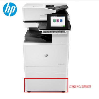 惠普HP-E82550z(主機+自動雙面輸稿器+雙面器+雙紙盒+工作臺)三年免費上門維修(1)