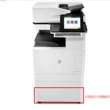 惠普HP-E82560z(主机+自动双面输稿器+双面器+双纸盒+工作台)三年免费上门维修(1)