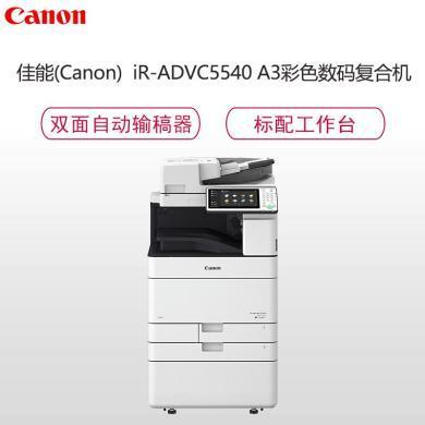 佳能 iR-ADV C5540彩色多功能复合机 ADV智简平台 双面同步输稿器 四纸盒 纸盒加热器 文档制作(iR-ADV C5540)