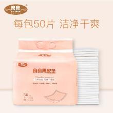 良良嬰兒隔尿墊一次性護理墊防水寶寶紙尿片尿布新生兒50片/包