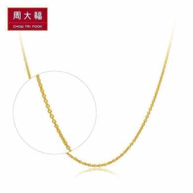 周大福足金黃金項鏈 工費138元 計價F153022