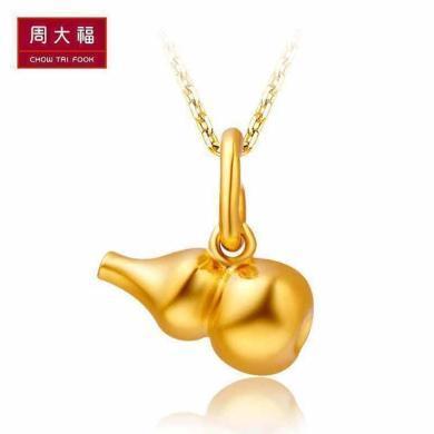 周大福珠寶首飾光身福祿葫蘆足金黃金吊墜工費48元計價F1538