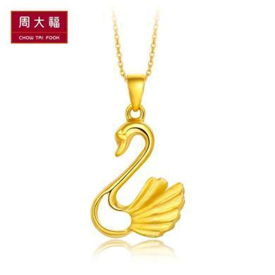 周大福珠寶首飾天鵝足金黃金吊墜 工費78元計價F203797
