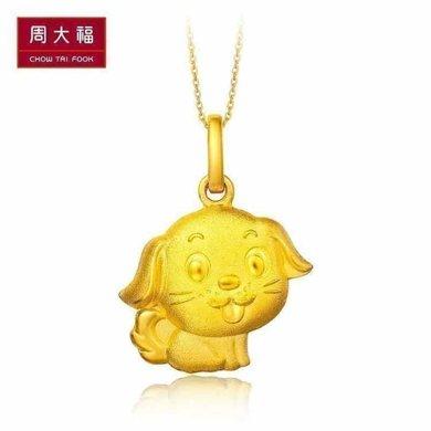 周大福珠寶首飾生肖狗足金黃金吊墜 工費58元計價 F199503