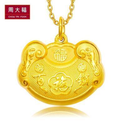 周大福珠寶首飾長命鎖金鎖足金黃金吊墜 工費68元 計價F162650