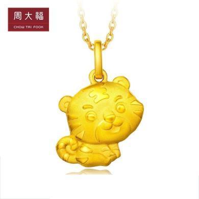 周大福珠寶首飾生肖虎足金黃金吊墜 工費58元 計價F199495