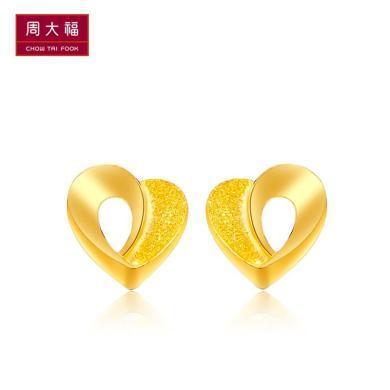 周大福優雅心形足金黃金耳釘經典版 工費48元 計價F161062