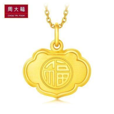 周大福珠寶首飾福字長命鎖金鎖足金黃金吊墜 工費68元計價F209182