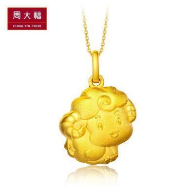 周大福珠寶首飾生肖羊足金黃金吊墜 工費58元 計價F199500