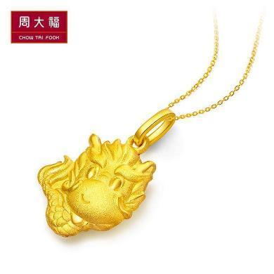 周大福珠寶首飾生肖龍足金黃金吊墜 工費58元 計價F199497