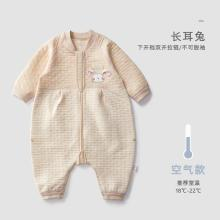 威尔贝鲁宝宝睡袋春秋薄款分腿纯棉婴儿睡袋儿童防踢被子四季通用