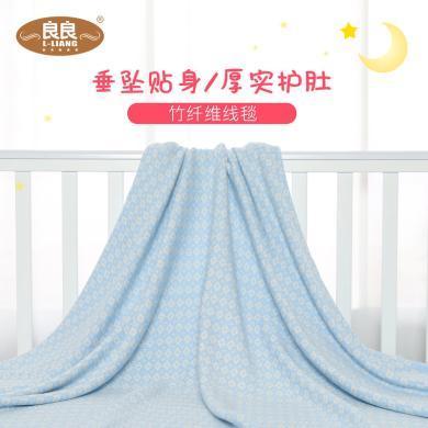 良良 竹纖維線毯子針織單色沙發毯午睡毯空調蓋毯 學生蓋毯