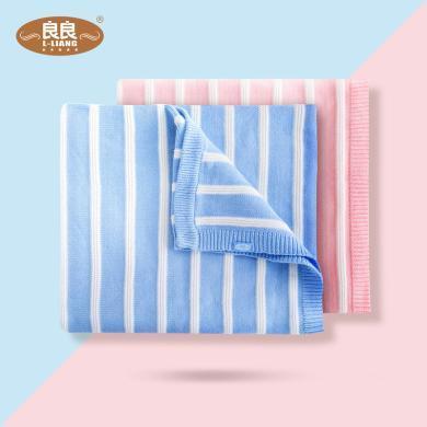 良良針織毯 寶寶棉質蓋毯 新生嬰兒毯子吸汗透氣 夏空調護肚蓋毯