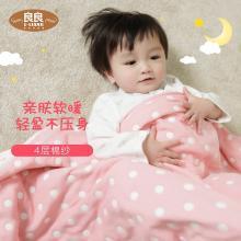 良良 婴儿童春夏盖毯 纱布午睡毯宝宝空调棉质毯子外出推车盖毯被