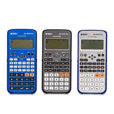 晨光文具ADG98701计算器 MG991ES PLUS科学函数 学生计算机