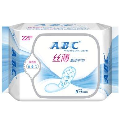 ABC丝薄棉柔护垫(KMS)(22片)