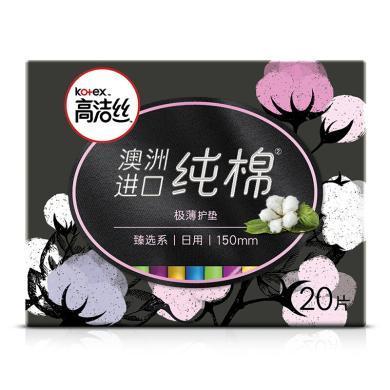 高潔絲臻選系列衛生護墊20片(20p)