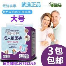 【康益博士】成人紙尿褲L大號大人老人尿不濕老年人尿褲紙尿片 3包*10片