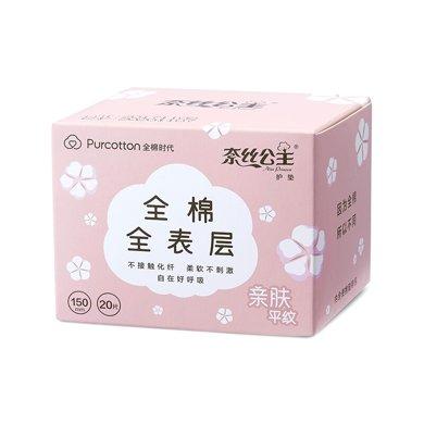 奈絲公主親膚平紋150全棉護墊(20片)