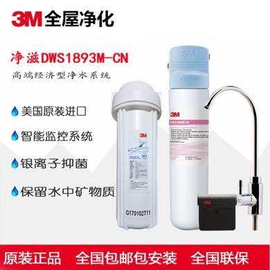 3M凈水器凈滋DWS1893M-CN廚房直飲機母嬰款