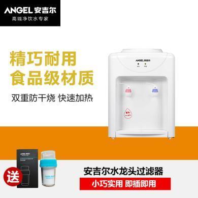 安吉爾 (Angel) 臺式迷你辦公家用制熱飲水機小型內膽溫熱飲水機Y1416TK