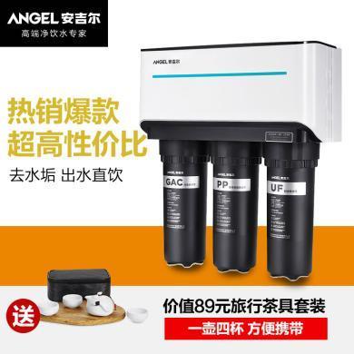 安吉爾 (Angel) 家用直飲凈水機廚房臺式RO反滲透超濾膜雙出水凈水器J1105-ROB8