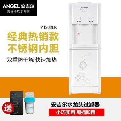 安吉爾 (Angel) 立式溫熱款內膽加熱家用辦公飲水機迷你型Y1262LK-C