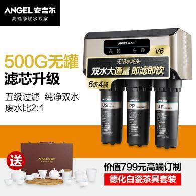 安吉爾 (Angel) 凈水器家用 V6直飲水機 廚房無桶過濾器 雙出水凈水機 水龍頭凈化器 J2605-ROB60(A8)