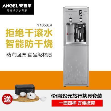 安吉爾 (Angel) 安吉爾飲水機家用辦公立式外置加熱水壺飲水機Y1058LK-CJa