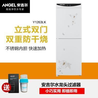 安吉爾 (Angel) 立式雙門溫熱款內膽加熱家用辦公飲水機Y1263LK-C