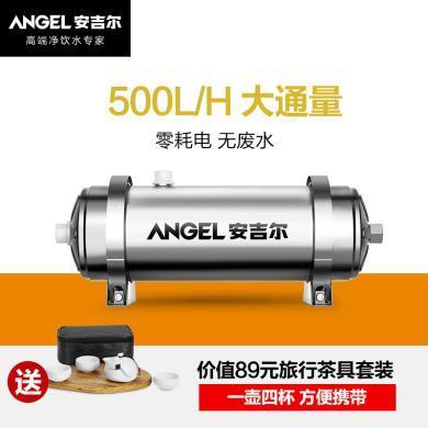 安吉爾 (Angel) 凈水器家用不銹鋼礦物質超濾過濾自來水器超濾管道式自來水過濾器 SA-UFS500