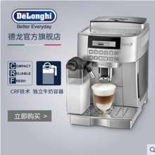 Delonghi德龍 ECAM22.360.S全自動咖啡機意式家商用循清洗 原裝進口 冰河銀