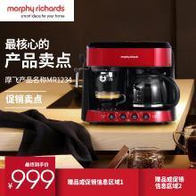 摩飞电器(Morphyrichards)20Bar美式意式二合一打奶泡咖啡机MR4625