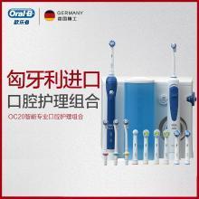 博朗(BRAUN)欧乐B    冲牙器 水牙线OC20洗洁牙器 口腔护理电动牙刷
