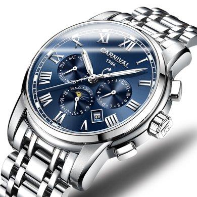 嘉年华(CARNIVAL)手表 男 机械表 男表全自动夜光防水镂空运动时尚腕表 男士手表