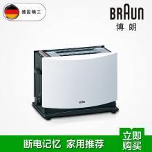 博朗(BRAUN)HT400 多士炉 烤面包机 断电记忆 家用