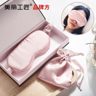 美麗工匠真絲眼罩睡眠眼罩遮光透氣睡覺緩解眼疲勞蠶絲護眼罩