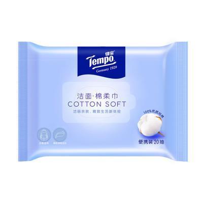 得寶棉柔巾(便攜裝)T1178(20抽)