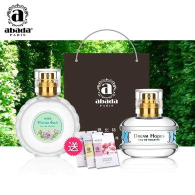 雅比特abada浪漫小天使香氛大礼包香水 小天使+期待+3个香薰包